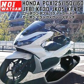 ajito '18.4〜 2021年発売モデル NOI WATDAN HONDA PCX ローダウン シート ダブル バケット カーボンブラック×グレーステッチ PCX125 JF81 JK05 / PCX150 KF30 / PCX160 KF47 / HIBRID JF84 / JK06 2021年 モデル カスタム ノイワットダン 背もたれ AIT-NW-P-036N タンデム