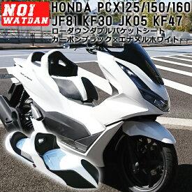 ajito '18.4〜 2021年発売モデル NOI WATDAN HONDA PCX ローダウン シート ダブル バケット エナメルホワイト ブラック PCX125 JF81 JF84 JK05 / PCX150 KF30 / PCX160 KF47 / JK06 2021年 モデル カスタム ホンダ ノイワットダン 背もたれ タンデム AIT-NW-P-037N