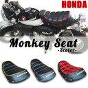 【ajito】 ノイワットダン NOI WATDAN タイ製 HONDA MONKEY 125 ホンダ モンキー 125cc 用 タックロール シート ブラック レッド イエ…