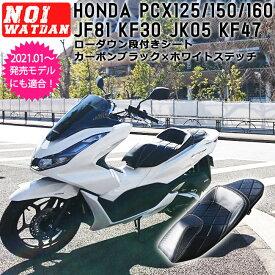 ajito '18.4〜 2021年発売モデル NOI WATDAN PCX ローダウン シート 段付き ダイヤモンド カーボン ホワイト ステッチ ホンダ HONDA PCX125 JF81 JK05 / PCX150 KF30 / PCX160 KF47 / HIBRID JF84 / JK06 2021 タイ製 AIT-NW-P-030N カスタム 2018〜2021年 ノイワットダン