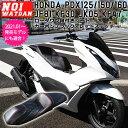 ajito '18.4〜 2021年発売モデル NOI WATDAN HONDA PCX ローダウン シート 段付き ダイヤモンド カーボン レッドステッチ PCX125 JF81 …