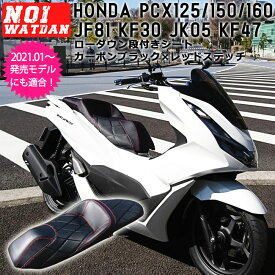 ajito '18.4〜 2021年発売モデル NOI WATDAN HONDA PCX ローダウン シート 段付き ダイヤモンド カーボン レッドステッチ PCX125 JF81 JK05 / PCX150 KF30 / PCX160 KF47 /PCX HIBRID JF84 / JK06 2021年 ノイワットダン カスタム ホンダ タイ製 AIT-NW-P-031N