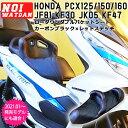 ajito '18.4〜 2021年発売モデル NOI WATDAN HONDA PCX ローダウン シート ダブル バケット カーボンブラック レッドステッチ ホンダ P…