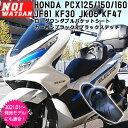 ajito '18.4〜 2021年発売モデル NOI WATDAN HONDA PCX ローダウン ダブル バケット シート カーボンブラック ブラックステッチ ホンダ…