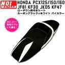 ajito '18.4〜 2021年発売モデル NOI WATDAN PCX ローダウン シート 段付き ダイヤモンド ブラック ホワイト バイカラー ホンダ HONDA …
