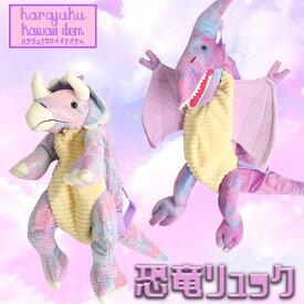 HARAJUKU Kawaii Item ゆめかわ 恐竜 ぬいぐるみ リュック ラベンダー ピンク ダイナソー トリケラトプス プテラノドン 女の子用 オタク GIRL バックパック おもしろ バッグ 原宿 個性的 もこもこ かわいい パステルカラー マカロンカラー