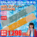 【送料無料】接触冷感 日本製タオルマフラー(ミッフィー)約16×90cm ひんやりタオル 西川リビング