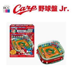 カープ 野球盤 Jr (カープオフィシャル承認) 広島東洋カープバージョン エポック社×RCCコラボ野球盤Jr. エポック おもちゃ プレゼント お土産 男のロマン