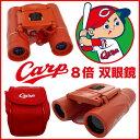 広島東洋カープ オフィシャルグッズ カープ双眼鏡 (カープオフィシャル公認)