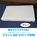 【送料無料】【日本製】寝返りらくらく枕  Fine Air ファインエアー フラットNAピロー TWIN ツイン 低め 高反発 グ…