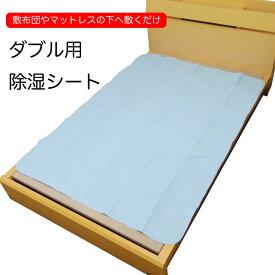【オンライン限定価格】除湿シート 敷布団やマットレスの下へ敷くだけ、湿気を取ってくれるのでカビ対策ができます。【[お買得] 除湿シート ダブル 用 130x180cm】【シリカゲル】【除湿マット】