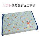 【 ドラえもん 】ソフト低反発枕 子供用枕 ドラえもん キャラクターまくら こども用まくら 子供用 ジュニアまくら 低…