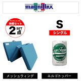 【正規販売店】マニフレックス高反発マットレスメッシュウィング(シングル)【送料無料】
