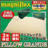 【正規販売店】マニフレックス高反発まくらピローグランデ【送料無料】