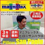 【正規販売店】マニフレックス高反発まくらサンパウロピロー【送料無料】