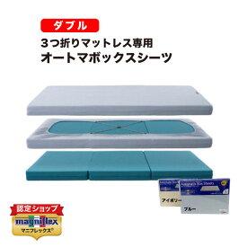 【正規販売店】【送料無料】マニフレックス オートマBOXシーツ(ダブル)純正品 正規品