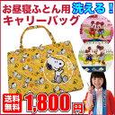 【送料無料】お昼寝布団 ディズニー 洗える 手提げバッグ お昼寝ふとん用 バッグ キャリーバッグ スヌーピー ミッキー ミニー