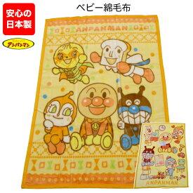 【送料無料】 綿毛布 ベビー アンパンマン 綿100% 日本製 キャラクター 子供 綿マイヤー お昼寝ケット ベビー毛布ケット