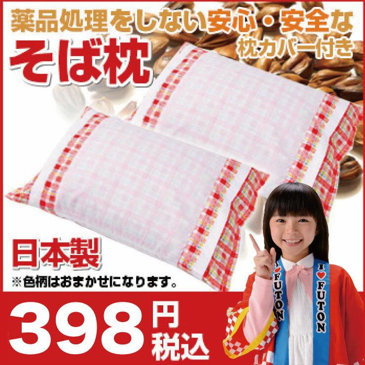 薬品処理をしない安心・安全なそば枕です【そば殻枕(そばがら枕) 色柄込】【日本製】32cm x 44cm