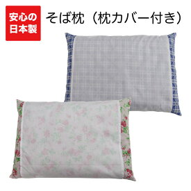 【オンライン限定価格】薬品処理をしない安心・安全なそば枕です【そば殻枕(そばがら枕) 色柄込】【日本製】32cm x 44cm