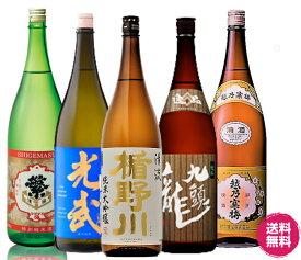 福袋 日本酒 コスパ高 地酒 5本飲み比べ 楯野川・越乃寒梅・九頭龍・繁桝・光武1800ml