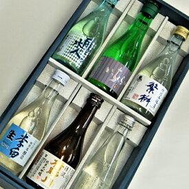 日本酒 小瓶アラカルト6本飲み比べ ミニボトルおためしセット/楯野川・黒龍・李白・繁桝・風よ水よ人よ各300ml 酒炭酸200ml おみやげ