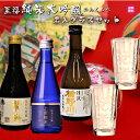 日本酒 純米大吟醸酒300ML/至福のお酒・ペア名入彫刻酒グラスセット ミニボトルお酒飲み比べ/楯野川 上善如水 繁桝 御歳暮 クリスマ…