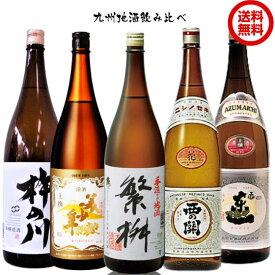 九州 晩酌旨口地酒 日本酒5本飲み比べセット1800ml/繁桝 東一 西の関 杵の川 美少年