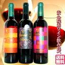 安心院赤ワイン飲み比べ メルロ・小公子・ 樽熟マスカットベリーA /720ml 国産赤ワイン 辛口 今だけ送料無料