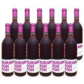 お歳暮 送料無料 くらむぼんワイン限定・あじろんワイン(赤) 甘口 720ml 12本セット 国産 赤ワイン