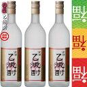 越乃寒梅 40゜乙焼酎古酒 720ml/3本送料込み一部地域除く専用箱入り