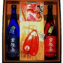 長崎 軍艦島焼酎芋・麦・からすみセット 長崎土産 長崎酒つまみセット 軍艦島芋スリム720ml・軍艦島麦スリム720ml・…