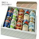 お中元 美味しい日本のビール350缶10本セット/有機農法 富士ビール・グランドキリンホワイトエール・グランドキリンインディアペールエ…