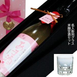 米麹甘酒・名入グラスセット/ 米麹甘酒900ml・名入彫刻グラス 母の日ギフト 送料無料 バレンタイン ホワイトデー 母の日 父の日 誕生日