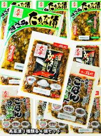 長崎産 高菜のお漬物セット3種食べ比べ/きざみ高菜・からし高菜・ごはん高菜各4個 ゆうパケット便代引き・日時指定は不可