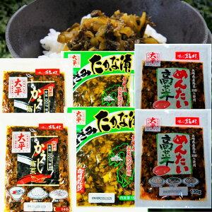 長崎産高菜のお漬物6個セット きざみ高菜・からし高菜・めんたい高菜各2個 ネコポス便 クール・代引き・日時指定は不可