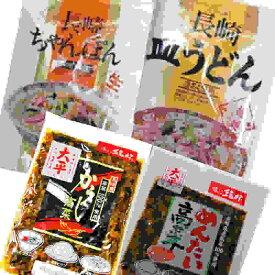 長崎ちゃんぽん2食入り・皿うどん2食入り 長崎からし高菜・めんたい高菜  送料無料 コンパクト便