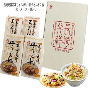 長崎老舗冷凍ちゃんぽん・皿うどん各2食 具・麺・スープ入 白雪食品