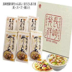 長崎老舗冷凍ちゃんぽん・皿うどん各3食 具・麺・スープ入 白雪食品