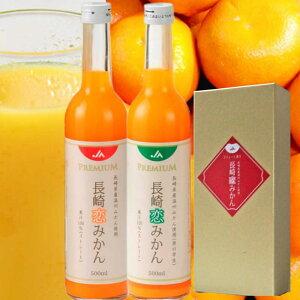 長崎恋みかんミックス 500ml×2本 箱入りストレート果汁100%ジュース