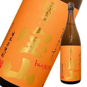 富乃宝山(25°) 1800ml 数量限定!多くのファンを持つ華やかな香りの芋焼酎ー薩摩焼酎 さつまいもの綺麗さ 焼酎