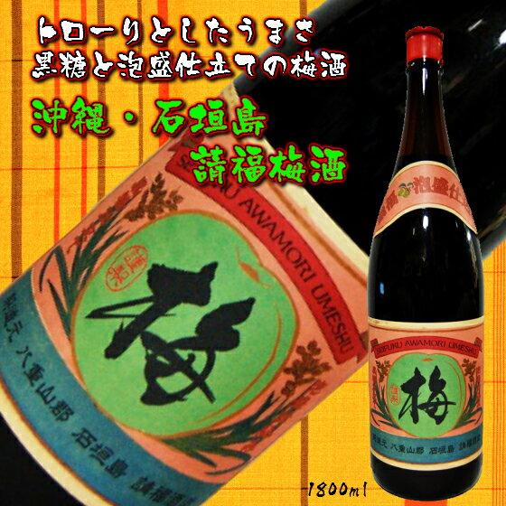 限定 請福梅酒(12°) 1800ml
