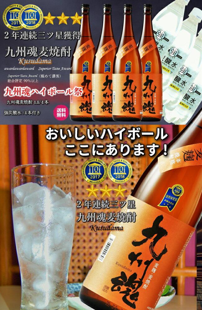 九州魂ハイボール祭!! 九州魂麦焼酎1.8/4本 強炭酸水4本 今日限 7000円ポッキリ