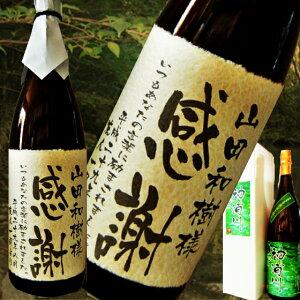 【超限定】神浦川(こうのうらがわ)黒(25°)720ml【長崎霧氷酒造】【ありがとうございます】【父の日,母の日の贈り物】