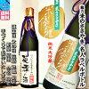 名入エッチングボトル日本酒『獺祭二割三分』720ml木箱入り送料無料父の日・誕生日、還暦、退職、結婚、新築祝