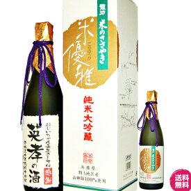 名入ラベルボトル 龍力米のささやき米優雅 純米大吟醸720ml日本酒 木箱入り