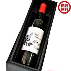 赤ワイン名入ラベルボトル化粧箱入 フランス赤ワインバロンドランクロ750ml誕生日 還暦 古希 退職 母の日 父の日 敬老の日 ギフト 送料無料