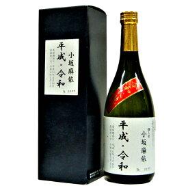 平成・令和 箱入720ML お名前をお入れした、世界に1本だけの令和新年号記念酒。父の日 ギフト 平和祈念酒 特別蒸留酒/麦焼酎