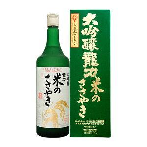 龍力大吟醸米のささやき720ml