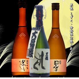 黒龍しずく・季節限定酒飲み比べ 極上の日本酒 飲み比べセット1本ずつ箱入り 720ml/3本 三十八号・ひやおろし